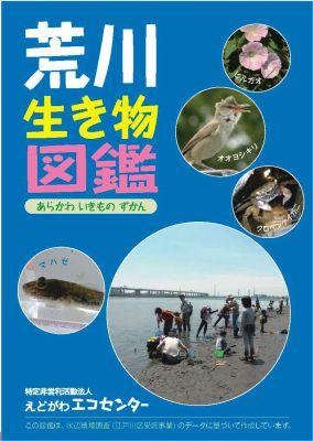 生き物図鑑表紙