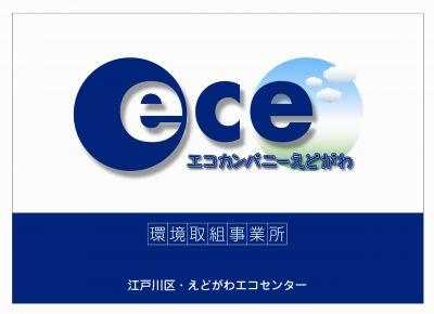 ECE表示板